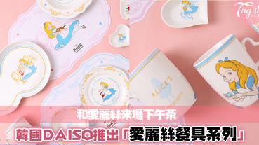 韓國DAISO推出「愛麗絲餐具組」,顏色配搭超級美!一起化身愛麗絲和柴郡貓來個下午茶吧