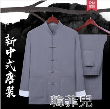茶服 吾巖山中式唐裝棉麻長袖中國風男裝中山裝禪意居士服中老爸爸裝