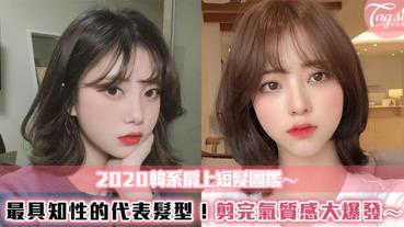 2020韓系肩上短髮圖鑑~最具知性的代表髮型!剪完氣質感大爆發~