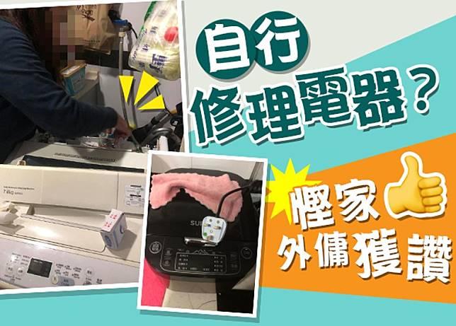 外傭為求幫僱主慳錢,堅持自行修理電器。