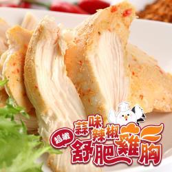 ◎選用台灣優質雞胸肉以65度C恆溫烹調,有效保留雞肉的營養與鮮嫩口感,再以蒜味辣椒進行醃漬與按摩,就是要帶給您對雞胸前所未有的全新印象!|◎|◎品牌:好食讚種類:人氣小吃主要食材:雞肉內容物說明:雞胸