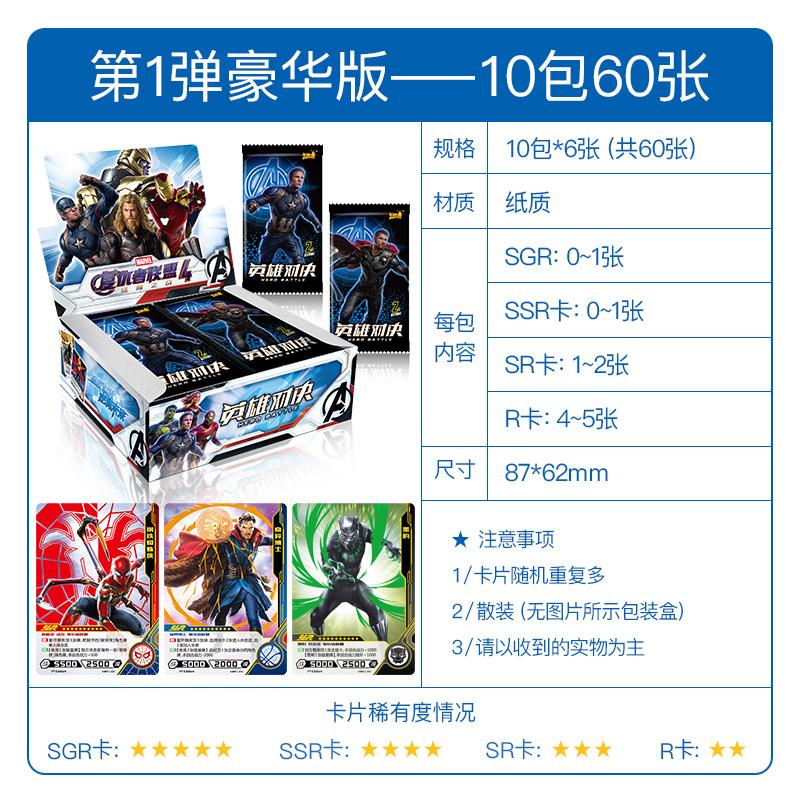 卡游正版漫威卡片復仇者聯盟4卡牌周邊玩具全套鋼鐵俠雷神收藏卡