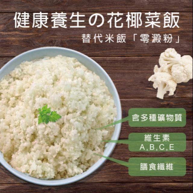 花椰菜飯 / 花椰菜 / 花椰菜米(張家海陸網)