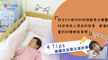 【專欄作家:90後P牌媽咪】初生B大部份的時間都是睡覺, BB床好重要,4Tips選購床品要注意的事