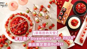 """「草苺控」的天堂〜日本""""Strawberry Fair 2018""""推出限定甜品Buffet餐點!"""