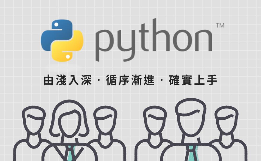 Python 證照攻略課程,教你 Python 的程式語法與 Python 證照攻略,循序漸進學習 Python 開發環境的建置。同時也將教你 TQC 和 Python 認證考試的攻略要點,由淺入深掌