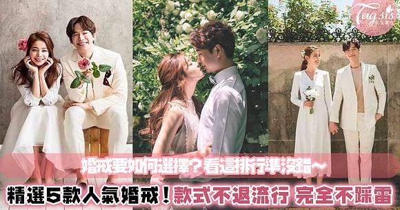 求婚、結婚戒指該如何選?盤點高人氣經典5大婚戒,款式不退流行戴超久!