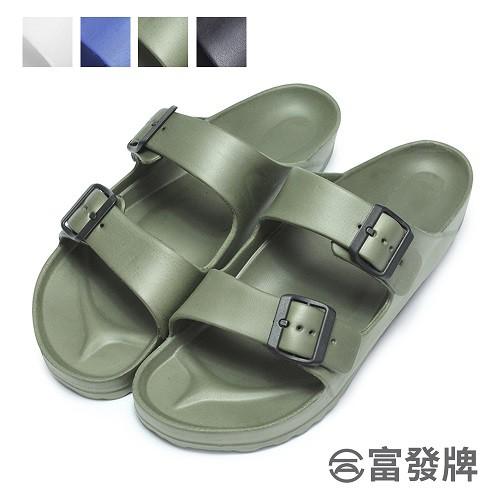 【富發牌】輕量造型男生防水拖鞋-黑/白/藍/軍綠 2SH01 情侶款 親子款