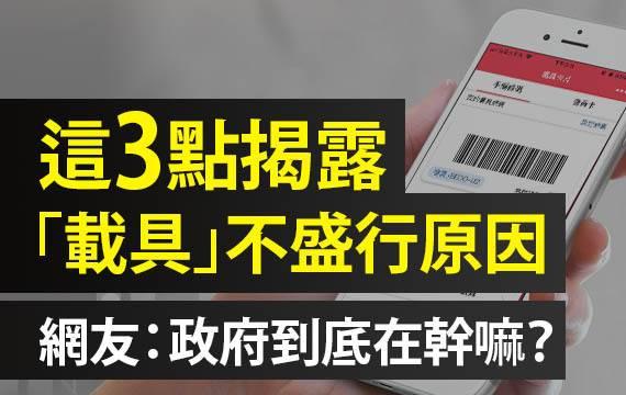這 3 點揭露「載具發票」不盛行的原因,網友:政府到底在幹嘛?