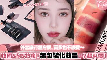 Pony女神也大推?韓國SNS熱瘋「無包裝化妝品」,眼影蜜、唇釉、遮瑕膏只要銅板價!