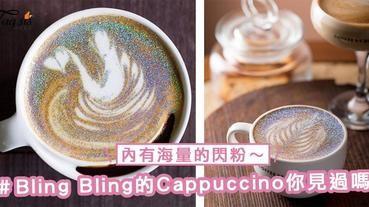 Bling Bling的Cappuccino你見過嗎?除了有精緻的拉花,還有海量的閃粉~