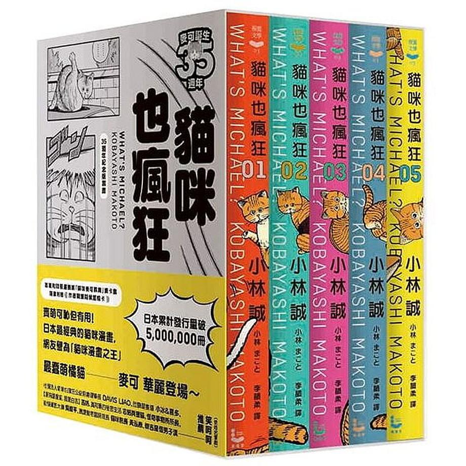 賣萌可恥但有用! 日本最經典的貓咪漫畫,網友譽為「貓咪漫畫之王」 史上最蠢萌的跳舞橘貓「麥可」登場~ 172篇令愛貓人會心莞爾、笑到美叮美噹的貓咪漫畫! 生動有趣的貓咪表情╳腦洞大開的爆笑情節 討厭看