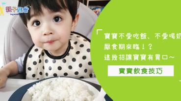 厭食期開始?寶寶不喝奶、不吃飯怎麼辦?這幾招讓寶寶開胃~