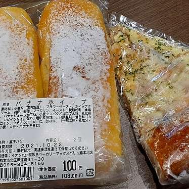 マックスバリュ 熊本北店のundefinedに実際訪問訪問したユーザーunknownさんが新しく投稿した新着口コミの写真