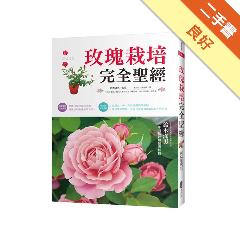 商品資料 作者:鈴木滿男 出版社:麥浩斯 出版日期:20160827 ISBN/ISSN:9789864081776 語言:繁體/中文 裝訂方式:平裝 頁數:240 原價:550 ----------