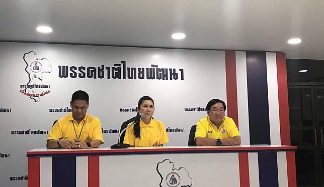 ชาติไทยพัฒนา แถลงร่วมรัฐบาลกับพลังประชารัฐ