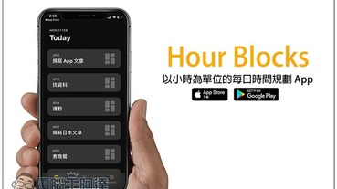 Hour Blocks 以小時為單位的每日時間規劃 App,讓工作與行程安排這件事變得更簡單