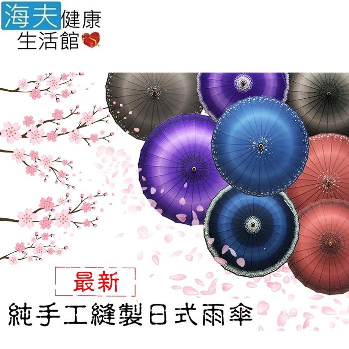 【海夫健康生活館】新款 24K 手工 抗UV 日式傘 雨傘(LY0018)黑邊(藍)
