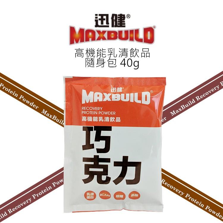 【MaxBuild】湊免運區/迅健高機能乳清飲品隨身包40g/巧克力(DSH0018)-優質紐澳乳清蛋白.BCAA.肌酸