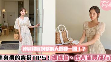夏日連身裙的穿搭TIPS~連身裙買對整個人都瘦一圈!?蝴蝶袖、虎背熊腰都有的救!