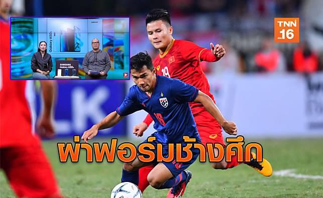 ผ่าฟอร์มไทยบุกเสมอเวียดนาม By TNNSPORTS (คลิป)