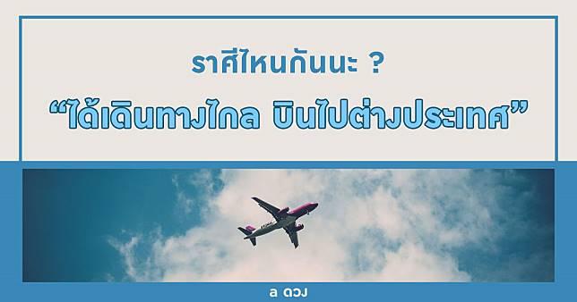 ราศีไหนกันนะ ได้เดินทางไกล บินไปต่างประเทศ