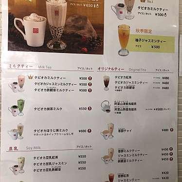 実際訪問したユーザーが直接撮影して投稿した新宿タピオカ春水堂 ルミネエスト新宿店の写真