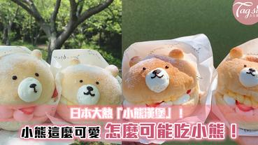 日本大熱「小熊漢堡」!小熊這麼可愛~怎麼可能吃小熊!但味道也是一級棒~