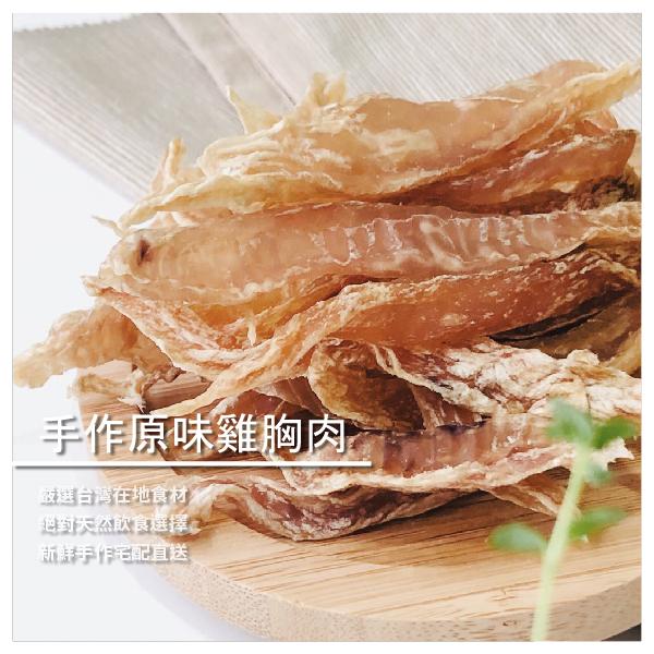 純天然手工肉乾!零添加無防腐劑負擔 支持台灣在地小農,使用人道飼養放山雞 肉品通過SGS每月藥檢,符合衛福部規範 讓貓咪吃得開心,爸媽也餵得放心 給寶貝們品嚐最自然美好的大大享受 商品規格 重 量:6