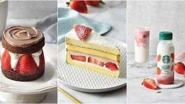 草莓控注意!星巴克推出3款冬季限定草莓甜點、人氣熱門飲品「海鹽焦糖摩卡」同步回歸