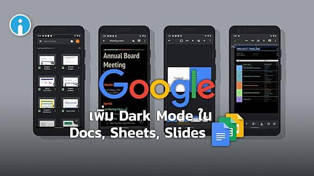 Google ประกาศเพิ่ม Dark Mode บน Google Docs, Sheets และ Slides