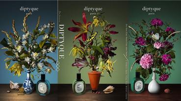2020最夢幻香水!DIPTYQUE 夢想花束限量系列,一次排開是一道粉嫩彩虹