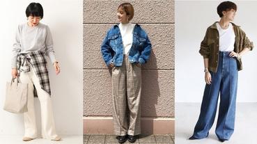 秋冬流行的「寬褲重點」先行了解!選對褲款時髦感與顯瘦度都能大加分