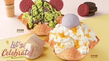 芋泥控必吃!COLD STONE「金芋良圓冰淇淋」登場!大甲芋泥尬麻糬,還有濃郁金沙太強!