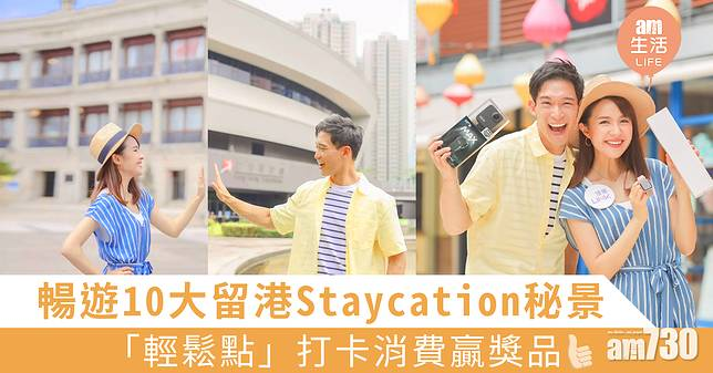暢遊10大留港Staycation秘景 「輕鬆點」打卡消費贏獎品