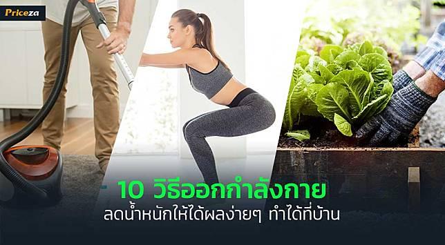 10 วิธีออกกำลังกาย ลดน้ำหนักให้ได้ผลง่ายๆ ทำได้ที่บ้าน