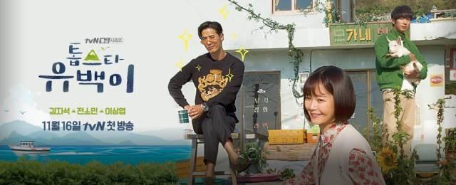 외딴섬에 유배된 톱스타와 청정 섬처녀의 문명충돌 로맨스! 11/16 (금) 밤 11시 첫 방송