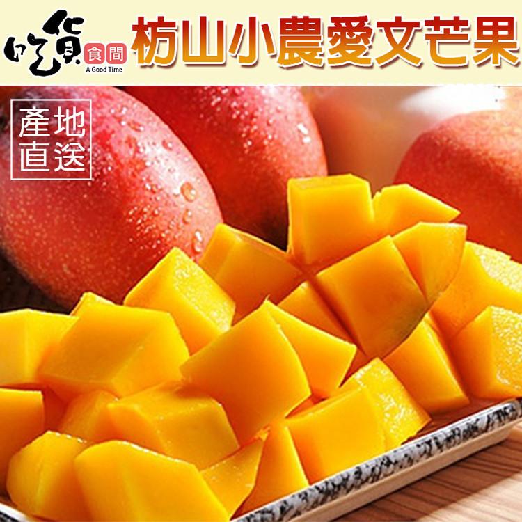 產地直送-外銷精品等級-枋山在欉紅愛文芒果(5斤±10%/箱)