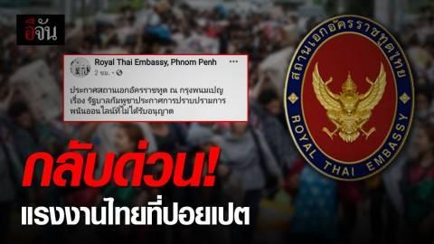 เตือนคนไทยทำงานที่ปอยเปต รีบกลับไทย!