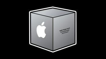 蘋果設計大獎公布!這八款遊戲與 App 獲得 Apple 青睞