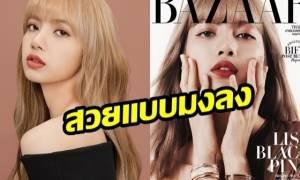 """เซอร์ไพรส์! """"ลิซ่า Blackpink"""" ขึ้น """"ปกนิตยสารครั้งแรก""""  ในประเทศไทยบอกเลยสวยสุดๆ"""