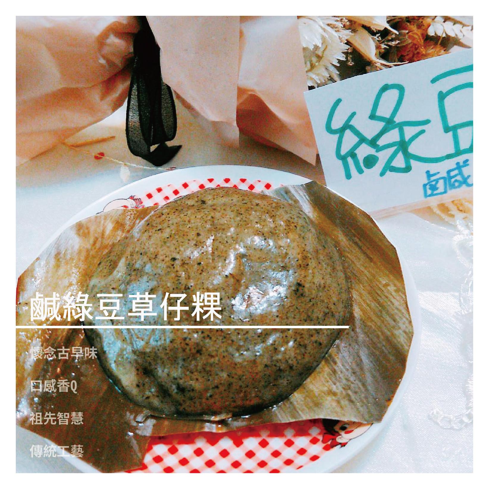 【草仔粿-Nina】鹹綠豆草仔粿 10入