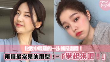 兩種最常見的眉型畫法!初學者都能輕鬆學會~畫眉真的很考功夫!