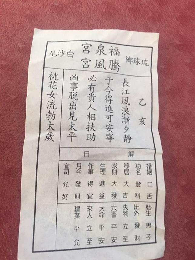 韓國瑜夜宿小琉球,騰風宮抽出上籤「凶事脫出見太平」