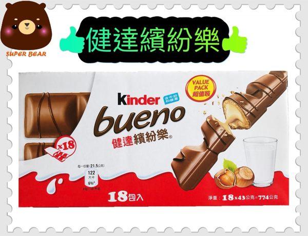Kinder bueno 健達 繽紛樂 18包入 含發票 巧克力 牛奶巧克力 榛果 榛果醬 榛果仁