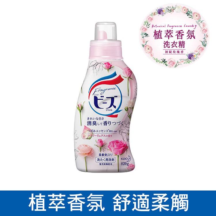 [2件特惠]日本花王Beads植萃香氛洗衣精初綻玫瑰香820G 康是美下單1出貨2