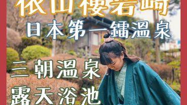 【鳥取住宿】依山樓岩崎|三朝溫泉百年旅館,日本第一鐳溫泉,多達12種浴池|鳥取溫泉推薦