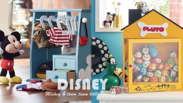 迪士尼娃娃收納箱登場!tsum tsum小屋排排站,還有nuiMOs專屬公寓、迷你衣櫃超療癒~