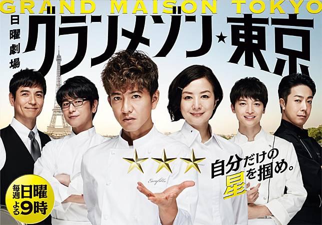 日劇《Grand Maison東京》劇評:木村拓哉的型男主廚米其林三星夢締造高收視率的理由是? | 口袋日本| LINE TODAY