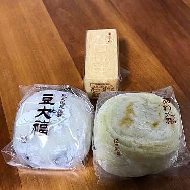 和菓子 紀の国屋 トリエ京王調布店のundefinedに実際訪問訪問したユーザーunknownさんが新しく投稿した新着口コミの写真